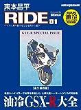 東本昌平RIDE 81 (Motor Magazine Mook)