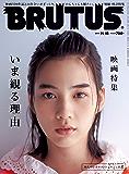 BRUTUS(ブルータス) 2019年 11月15日号 No.904 [映画特集 いま観る理由] [雑誌]