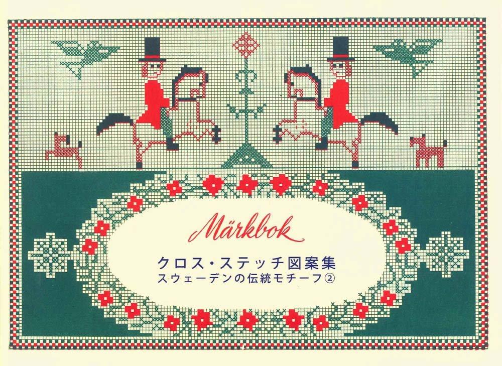 5ccb167f6 クロス・ステッチ図案集 スウェーデンの伝統モチーフ2 (Japanese) Tankobon Softcover