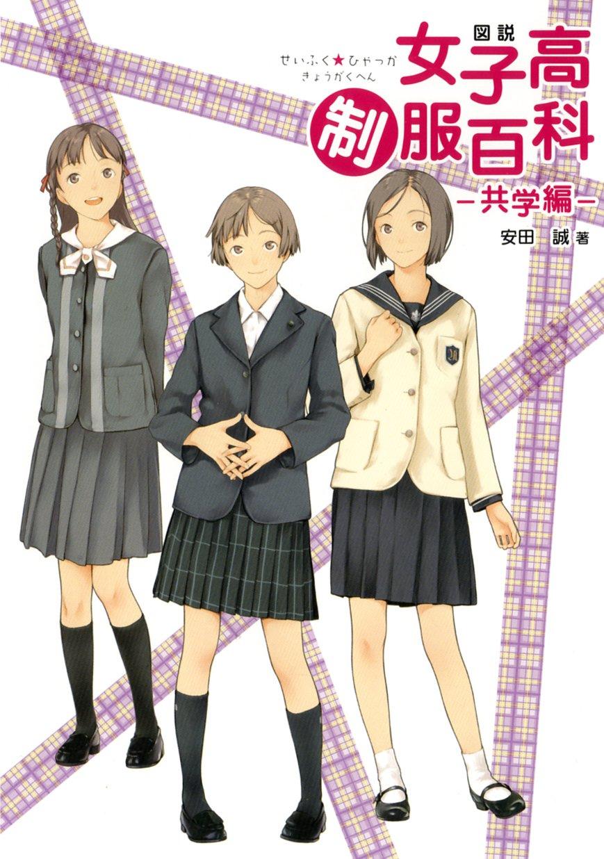Download JAPANESE GIRLS HIGH SCHOOL UNIFORM HYAKKA Kyogaku Catalog Pictorial Art Book pdf