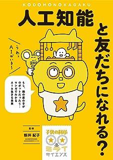 8d314dd96273 ロボットは東大に入れるか (よりみちパン! セ) (よりみちパン!セ) | 新井 ...