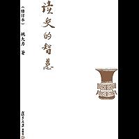 读史的智慧(修订本) (复旦文库)