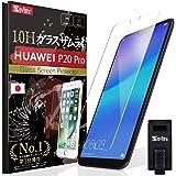 【 Huawei P20 Pro ガラスフィルム 】 ファーウェイ P20 Pro HW-01K フィルム [ 硬度10H ] [ 米軍MIL規格取得 ] [ 6.5時間コーティング ] OVER's ガラスザムライ (らくらくクリップ付き)