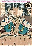 とろける鉄工所(4) (イブニングコミックス)