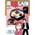 美味しんぼ(2) (ビッグコミックス)