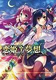 恋姫†夢想:The Art of KOIHIME†MUSOU -CHRONICLE-  初回限定版