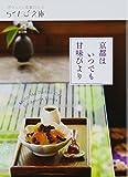 京都はいつでも甘味びより (らくたび文庫 No. 56)