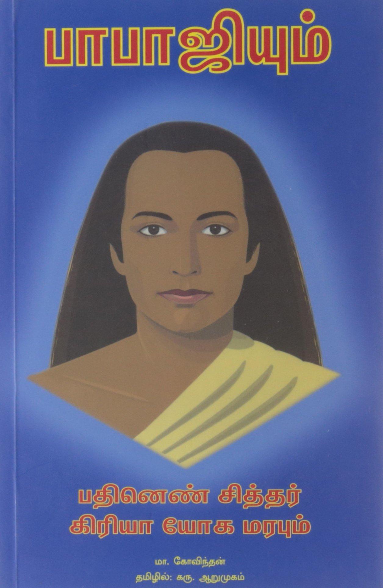 Babaji and the 18 Siddha Kriya Yoga Trad: M. Govindan ...