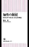 知性のテン覆 日本人がバカになってしまう構造 (朝日新書)