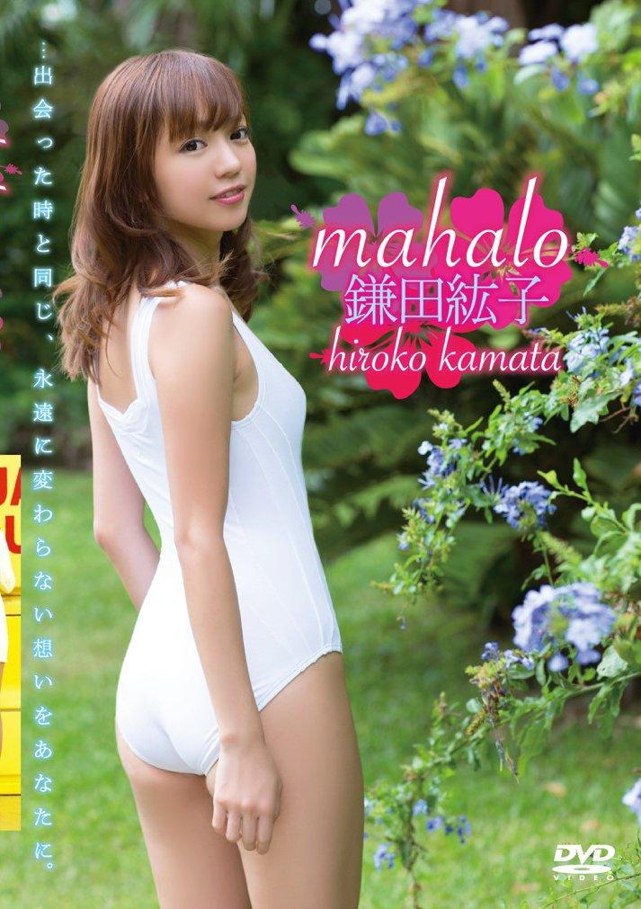 鎌田紘子 DVD ≪mahalo≫ (2016/11/25)