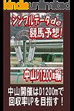 シンプルデータde競馬予想!中山ダート1200m編