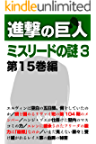進撃の巨人 ミスリードの謎3 第15巻編