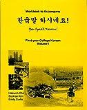 You Speak Korean! Volume 1 Workbook