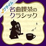 特選!名曲喫茶のクラシック