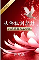 From Buddha to Jesus (Simplified Chinese Edition) 从佛祖到耶稣 : An Insider's View of Buddhism & Christianity Kindle Edition