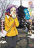 はんなりギロリの頼子さん 6 (ゼノンコミックス)