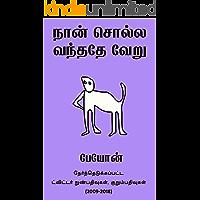 நான் சொல்ல வந்ததே வேறு (Tamil Edition)