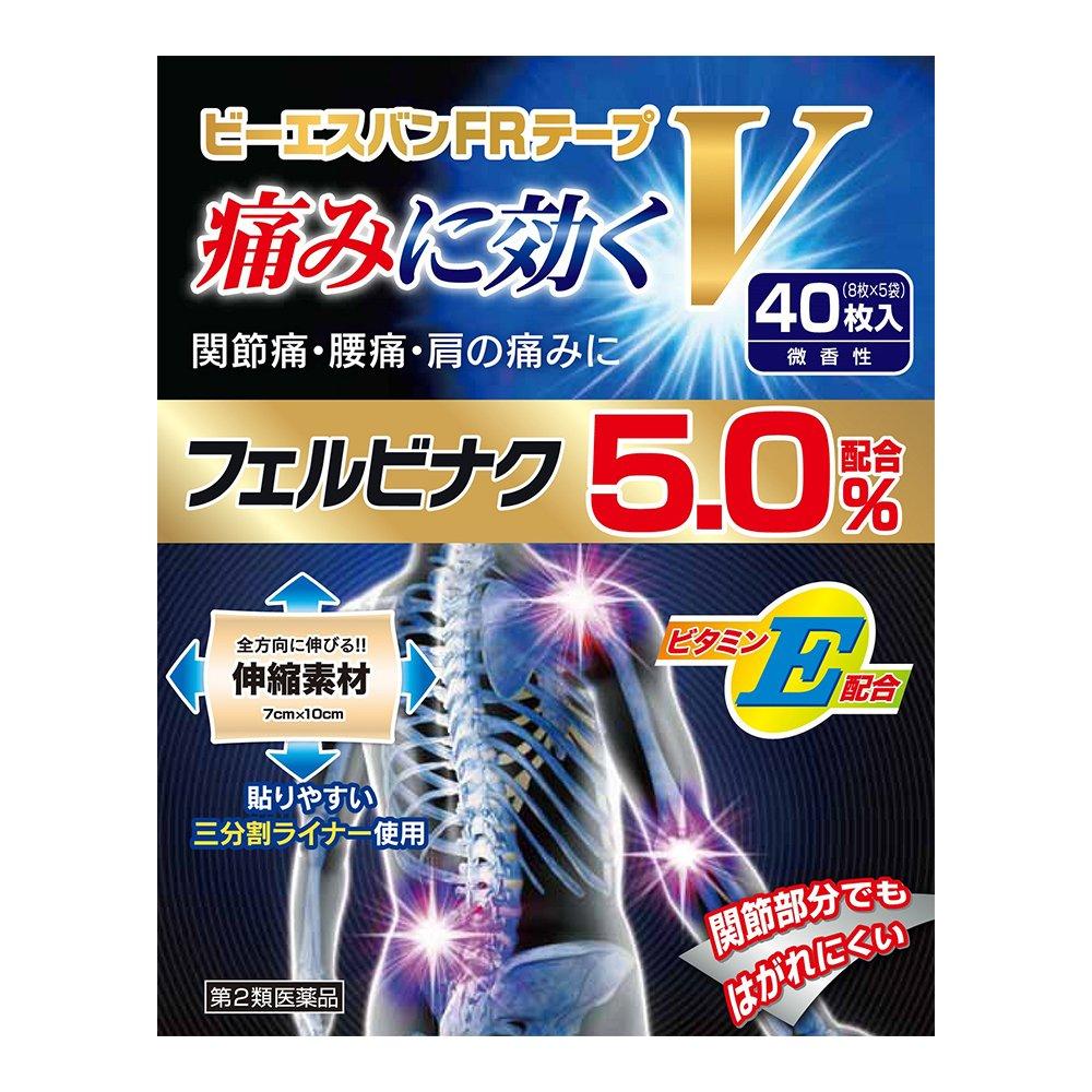【第2類医薬品】ビーエスバンFRテープV 40枚 ※セルフメディケーション税制対象商品