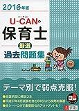 2016年版 U-CANの保育士 厳選過去問題集 (ユーキャンの資格試験シリーズ)