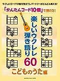 「かんたんコード10個」 で弾ける! 楽しいウクレレ弾き語り60 ~こどものうた編~