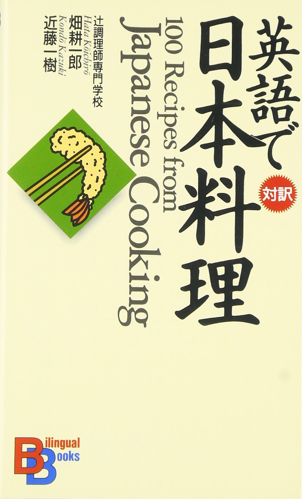 100 Recipes from Japanese Cooking (Kodansha Bilingual Books) (English and Japanese Edition) by Kodansha International Ltd
