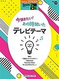 STAGEA ポピュラー 5~3級 Vol.111 今弾きたい! あの時聞いたテレビテーマ