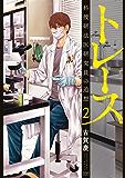 トレース 科捜研法医研究員の追想 2巻 (ゼノンコミックス)