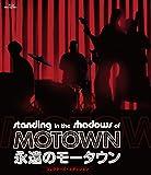 永遠のモータウン コレクターズ・エディション [Blu-ray]