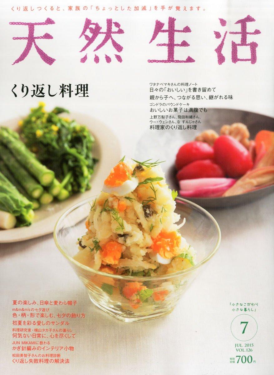 Ten'nen seikatsu (Natural life) ~ Japanese Fashion / Lifestyle Magazine JULY 2015 Issue [JAPANESE EDITION] JUL 7 PDF