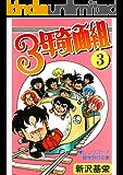 3年奇面組 3 (コミックジェイル)