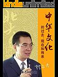 北大微讲堂:中华文化的过去、现在和将来