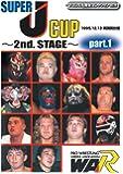 プロレス名勝負シリーズ vol.19 SUPER J-CUP ~2nd. STAGE~ PART.1 [DVD]