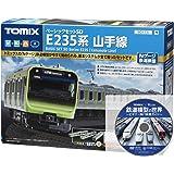 【Amazon.co.jp 限定】TOMIX Nゲージ ベーシックセットSD E235系 山手線 90175 【鉄道模型の世界DVD】付 鉄道模型 入門セット