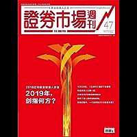 证券市场红周刊 周刊 2018年47期