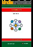 分かりやすいOSの話 第10巻: GUIを搭載したOS