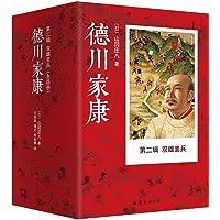 德川家康(第2辑):双雄罢兵(套装共4册)