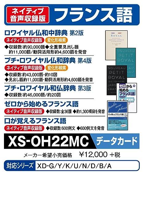 Amazon.com: Francés xs-oh22mc Casio Diccionario electrónico ...