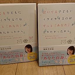 Amazon Co Jp 泣いてる子どもにイライラするのはずっと あなた が泣きたかったから Ebook 福田 花奈絵 Kindle Store