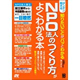 ダンゼン得する知りたいことがパッとわかるNPO法人のつくり方がよくわかる本