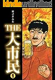 THE大市民 (1)