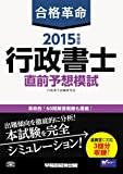 合格革命 行政書士 直前予想模試 2015年度 (合格革命 行政書士シリーズ)
