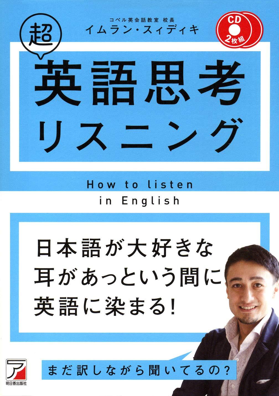 英語 チーフ
