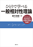 ひとりで学べる一般相対性理論 ディラックの記号法で宇宙の方程式を解く (KS物理専門書)