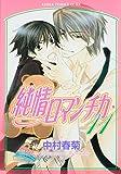 純情ロマンチカ 第11巻 (あすかコミックスCL-DX)