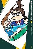 西原理恵子の人生画力対決 7 (コミックス単行本)