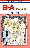 S・A(スペシャル・エー) 3 (花とゆめコミックス)