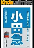 鉄道まるわかり002 小田急電鉄のすべて