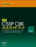 新版 CISSP CBK 公式ガイド