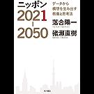 ニッポン2021-2050 データから構想を生み出す教養と思考法 (角川書店単行本)