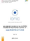 构建移动网站与APP:ionic移动开发入门与实战 (跨平台移动开发丛书)